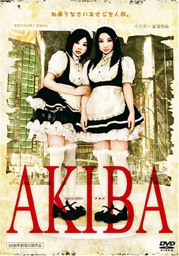 AKIBA アキバ [DVD](中古良品)