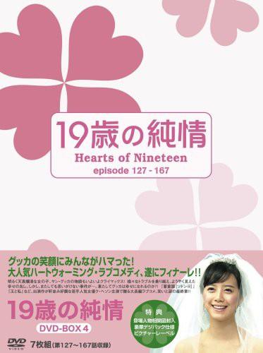 19歳の純情 DVD-BOX4(中古良品)