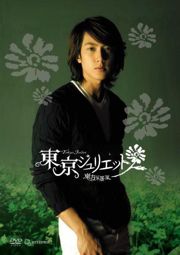 東京ジュリエット~東方茱麗葉~ DVD-BOX(中古良品)...