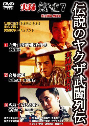 実録・鯨道7 [DVD](中古良品)