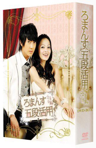 ろまんす五段活用~公主小妹~DVD-BOX(中古良品)