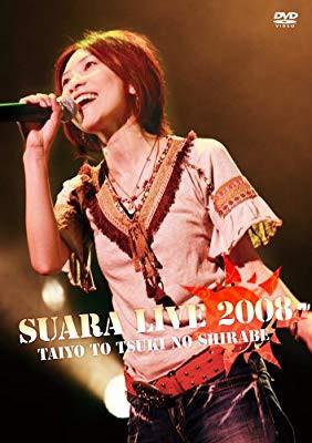 Suara LIVE 2008~太陽と月の調べ~ [DVD](中古品)