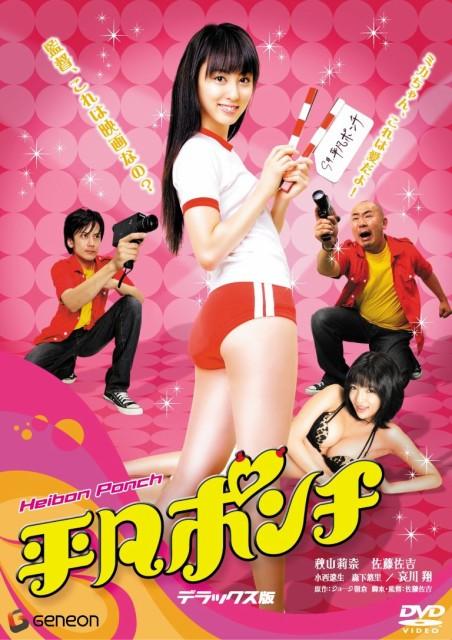 平凡ポンチ デラックス版 [DVD](中古良品)