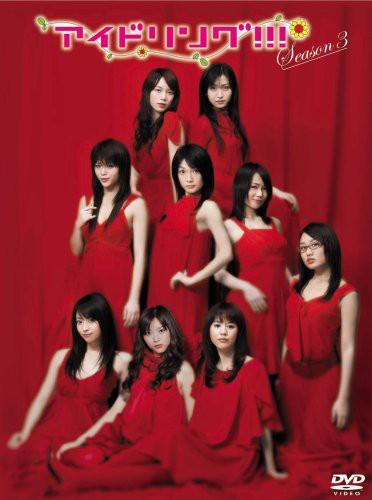 アイドリング!!!Season3 DVD BOX(中古品)