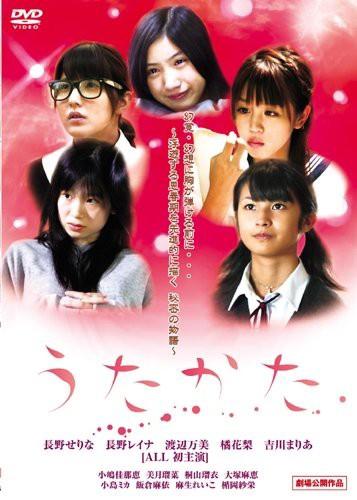 うたかた [DVD](中古良品)