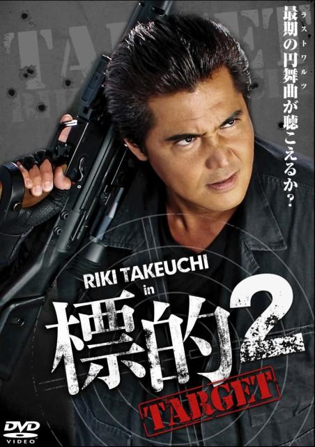 標的2 TARGET [DVD](中古良品)