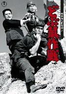 どぶ鼠作戦 [DVD](中古良品)