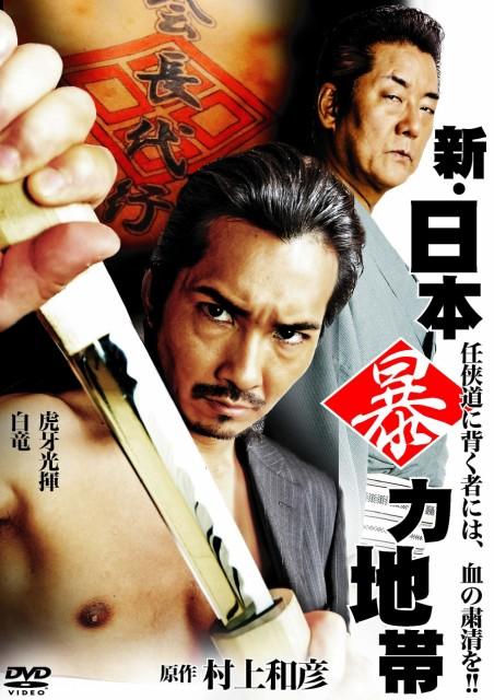 新・日本暴力地帯 [DVD](中古良品)