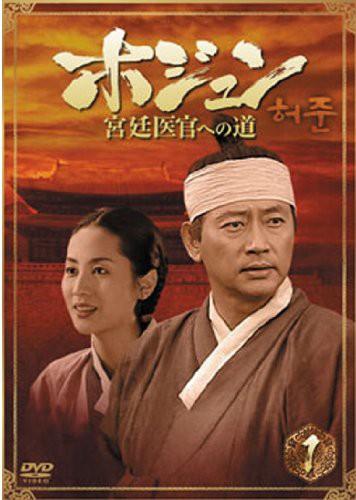 ホジュン 宮廷医官への道 全32巻セット [レンタル...
