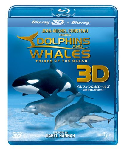 ドルフィン & ホエールズ 3D 〜素敵な海の仲間た...
