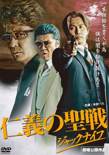 仁義の聖戦〜ジャックナイフ〜 [DVD](中古良品)