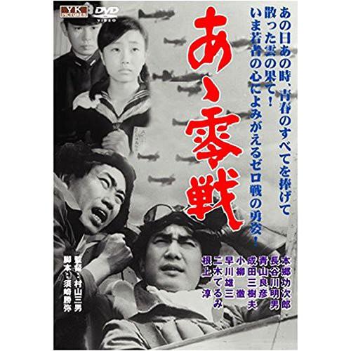あゝ零戦 FYK-505-ON [DVD](中古良品)