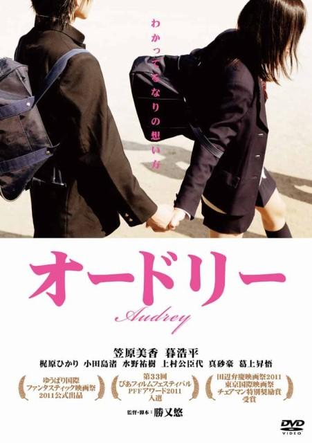 オードリー [DVD](中古良品)