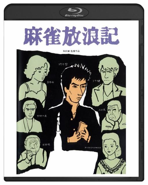 麻雀放浪記  ブルーレイ [Blu-ray](中古良品)