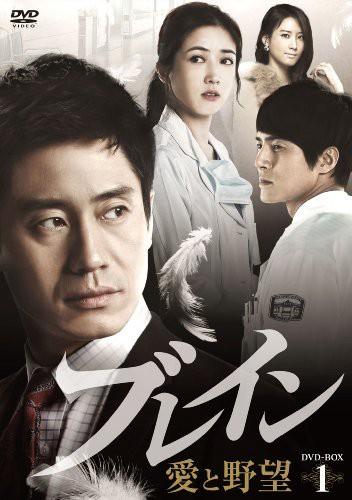 ブレイン 愛と野望 DVD-BOX 1(中古良品)