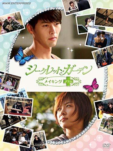 シークレット・ガーデン メイキング プラス+ [DVD...