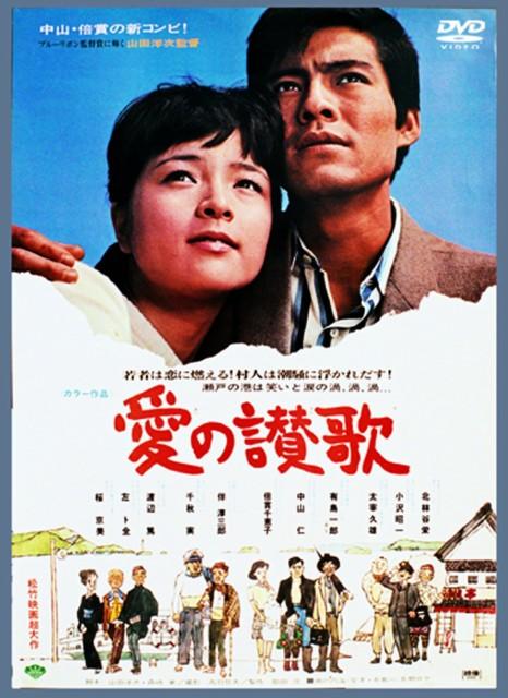 あの頃映画 「愛の讃歌」 [DVD](中古良品)
