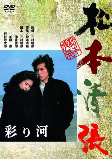 (あの頃映画) 彩り河 [DVD](中古良品)