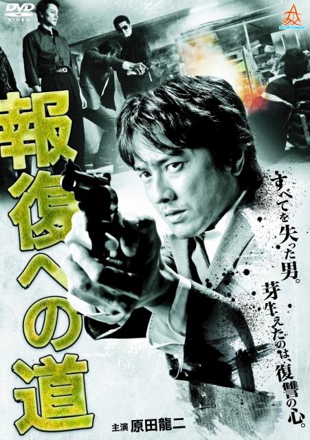 報復への道 [DVD](中古良品)