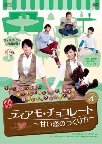 ティアモ・チョコレート~甘い恋のつくり方~ DVD-B...