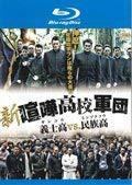 新・喧嘩高校軍団 義士高vs.民族高 [Blu-ray](中...