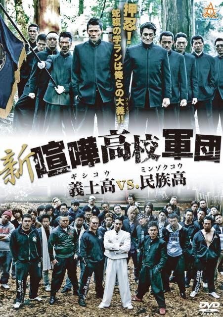 新・喧嘩高校軍団 義士高vs.民族高 [DVD](中古良...