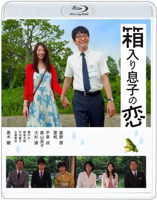 箱入り息子の恋 Blu-rayファーストラブ・エディシ...