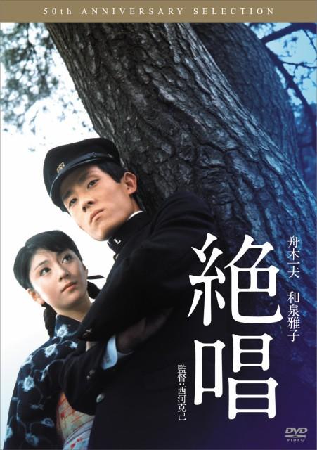 絶唱 [DVD](中古良品)