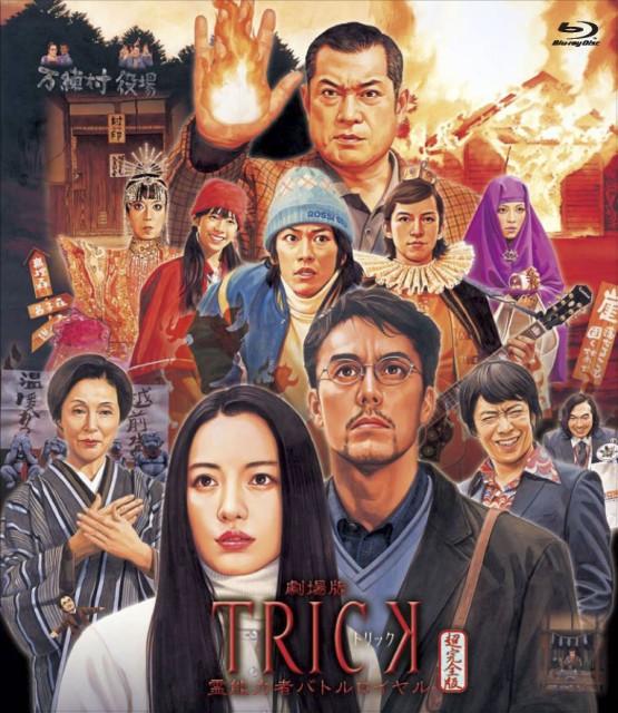 劇場版TRICK 霊能力者バトルロイヤル [Blu-ray](...