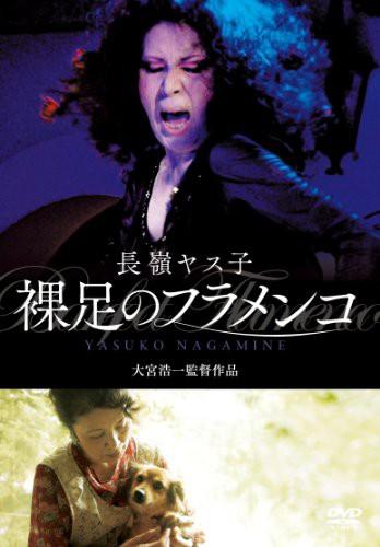 長嶺ヤス子 裸足のフラメンコ [DVD](中古品)