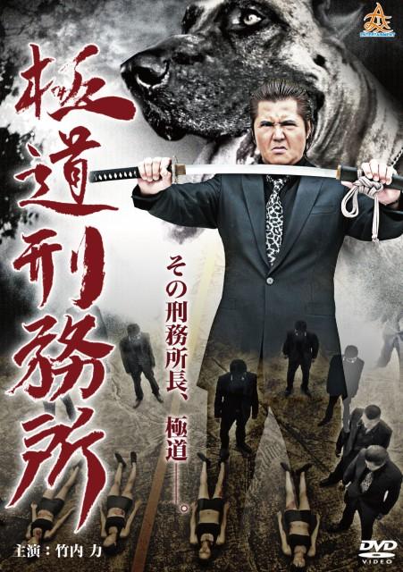 極道刑務所 [DVD](中古良品)