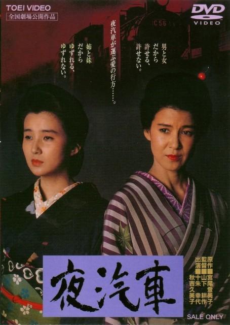 夜汽車 [DVD](中古良品)