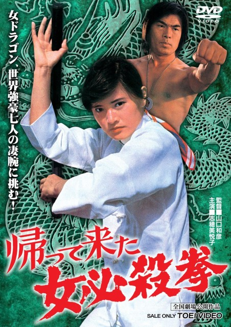 帰って来た女必殺拳 [DVD](中古良品)
