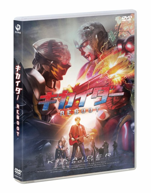 キカイダー REBOOT [DVD](中古良品)