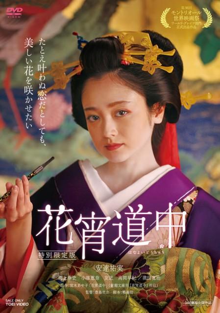 花宵道中 特別限定版 [DVD](中古良品)