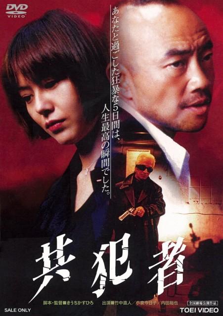 共犯者 [DVD](中古良品)