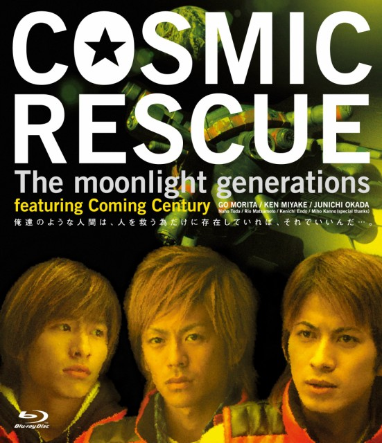 COSMIC RESCUE [Blu-ray](中古良品)