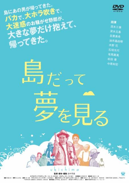 島だって夢を見る [DVD](中古良品)