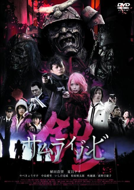 鎧 サムライゾンビ [DVD](中古良品)