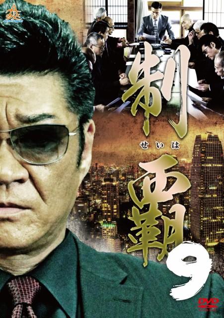 制覇9 [DVD](中古良品)