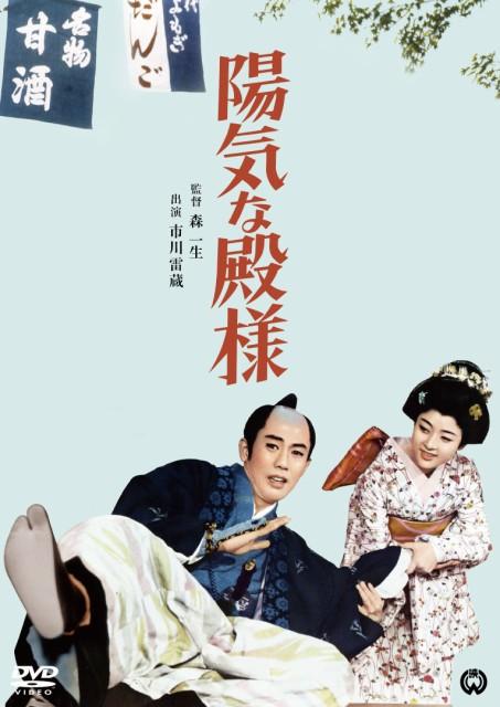陽気な殿様 [DVD](中古良品)