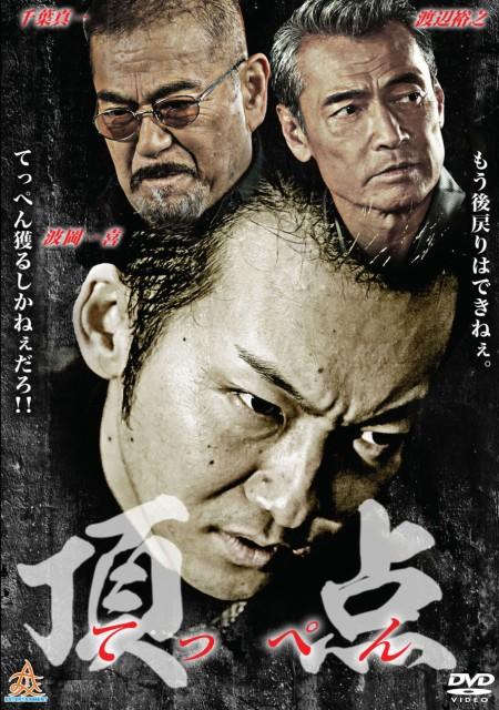 頂点 [DVD](中古良品)
