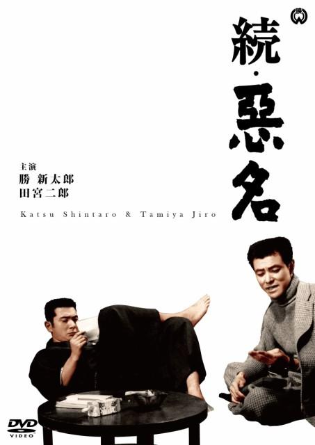 続・悪名 [DVD](中古良品)