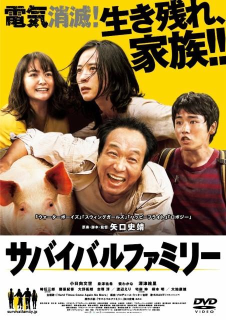 サバイバルファミリー DVD(中古良品)