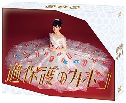 過保護のカホコ DVD BOX(中古良品)