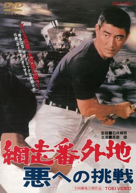 網走番外地 悪への挑戦 [DVD](中古良品)