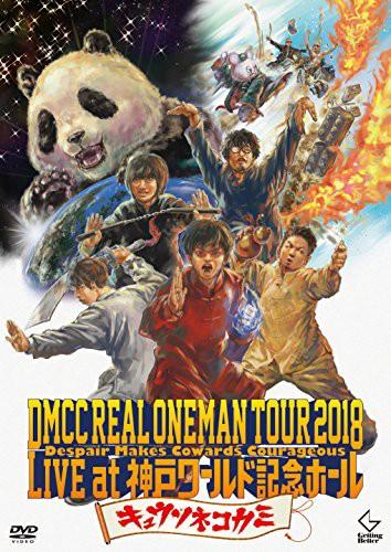 キュウソネコカミ DMCC REAL ONEMAN TOUR 2018 -D...