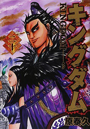 キングダム(11-20巻セット)(中古品)