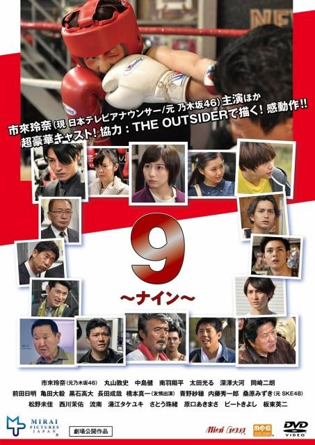 9〜ナイン〜 [DVD](中古良品)