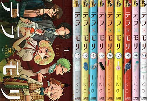 テラモリ コミック 全10巻セット(中古品)